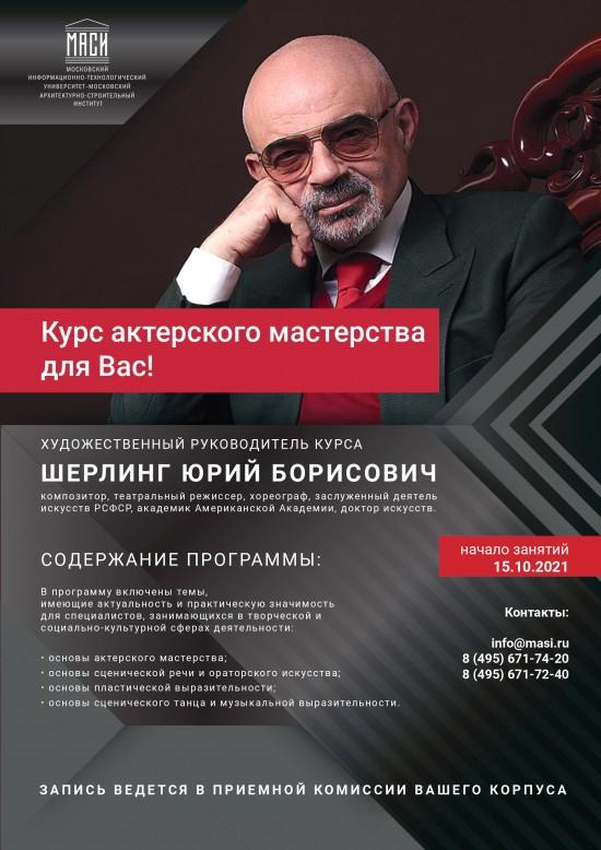 Актерское мастерство с Юрием Шерлингом
