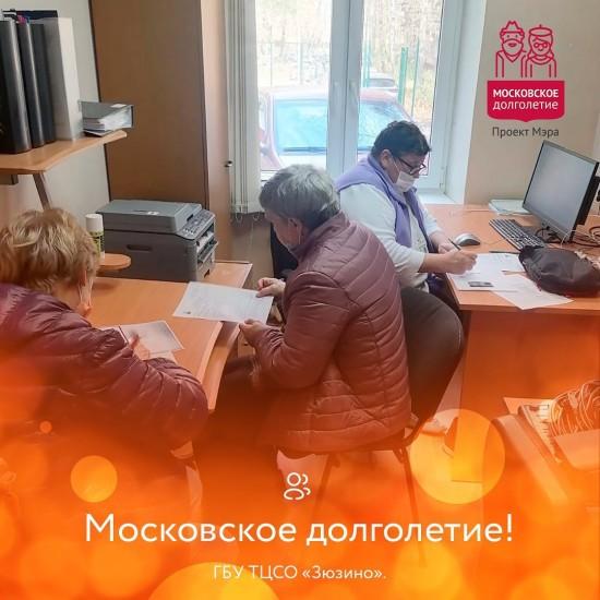 В ТЦСО «Зюзино» рассказали, как стать участником проекта «Московское долголетие»