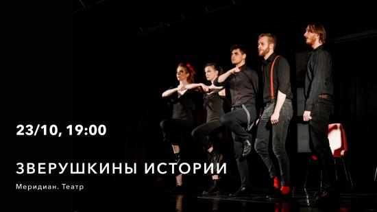 Культурный центр «Меридиан» приглашает на спектакль «Зверушкины истории» 23 октября