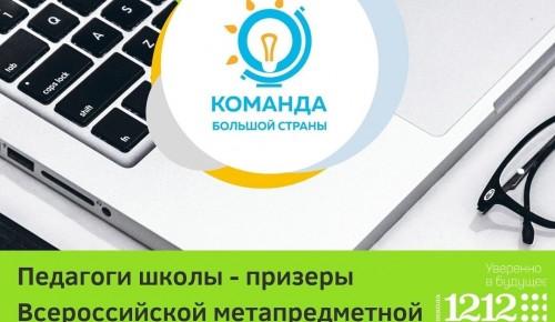 Педагоги школы №1212 стали призёрами этапа Всероссийской метапредметной олимпиады