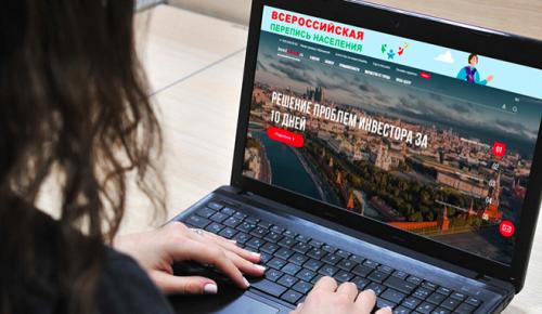 Инвестиционный портал Москвы остается одним из самых популярных специализированных сайтов для бизнеса