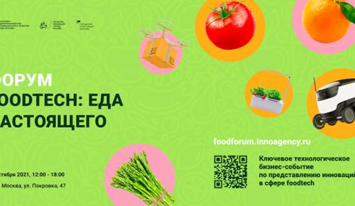 В Москве пройдет городской отраслевой форум  «FoodTech: еда настоящего»