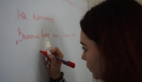 В школе «Москвич» прошёл День самоуправления
