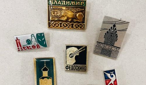 Столичный Главархив показал коллекцию значков