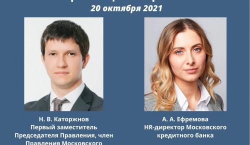 В лицее «Вторая школа» старшеклассники встретились с представителями Московского кредитного банка