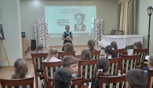 В библиотеке Есенина завершилась литературная программа «Жил-был сказочник»