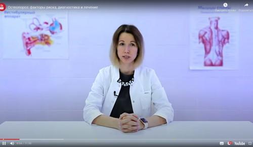 «Московское долголетие» опубликовало видеоролик с рассказом врача-ревматолога об остеопорозе