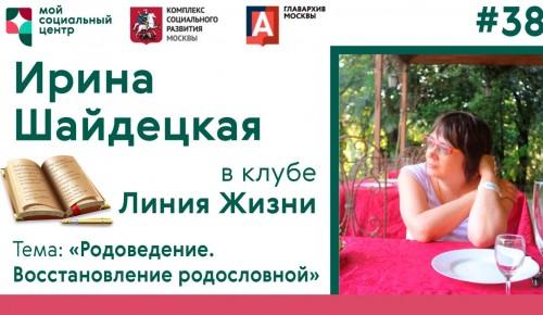 МСЦ «Ломоносовский» приглашает «долголетов» на встречу клуба любителей мемуаристики «Линия жизни» 21 октября