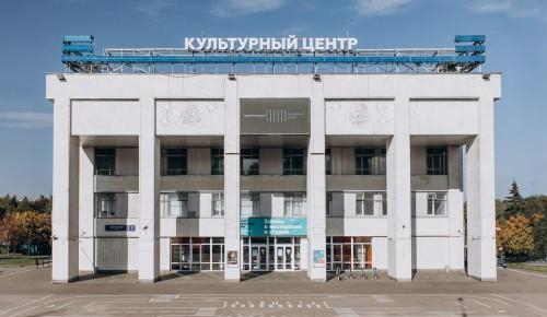 """Культурный центр """"Вдохновение"""" уходит на выходные с 28 октября по 7 ноября"""